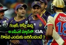 Rajat Bhatia Opens Up On Ugly Spat Between Virat Kohli And Gautam Gambhir