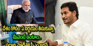 Jagan Given Support To India