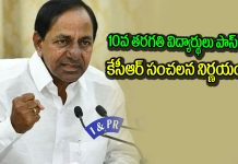 kcr takes key decision on 10 exams by promoting all students