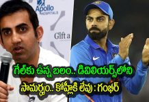 gautam gambhir says virat kohli doesn't have ability like ab de villiers or brian lara