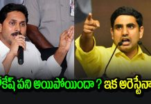 Is Lokesh in a big scam ?