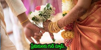 Telangana Government key decision on inter caste marriages