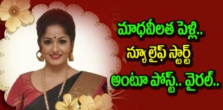 Actress Madhavi Latha Talk about Marriage