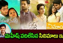 blockbuster movies which were rejected by mahesh babu