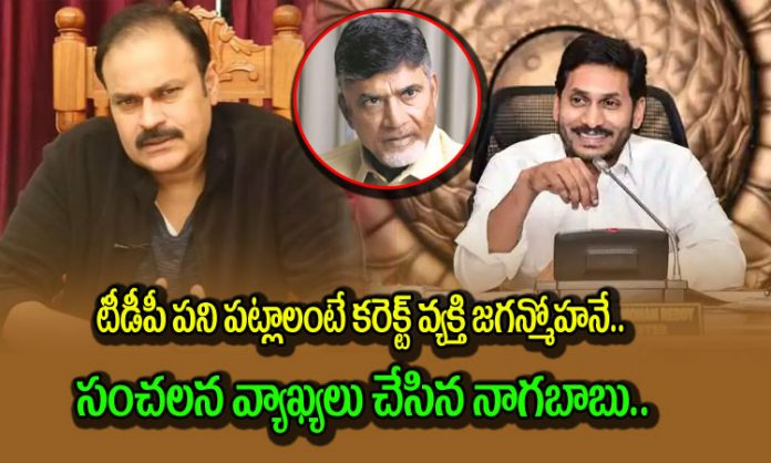 Nagababu Comments YS Jagan And Chandrababu