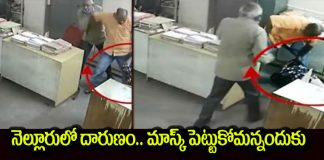 Nellore Tourism Employee Attacks On Lady