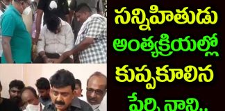 Ap Minister Perni Nani Indisposed In His Follower Bhaskar Rao Funeral