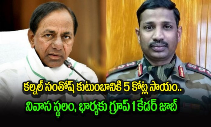 cm kcr announced five crore compensation santosh babu family