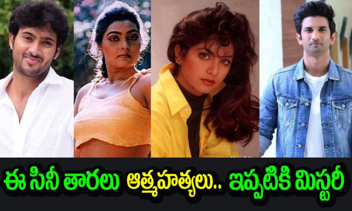 many mistaries behind movie artists sucides