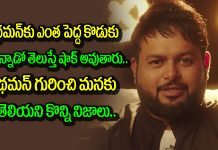 Thaman having 14 years old child