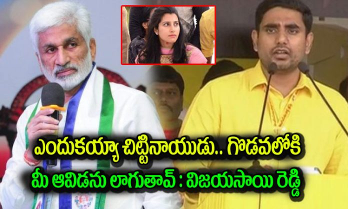vijaysaireddy comments on nara lokesh