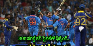 Former Sri Lanka Sports Minister Mahindananda Claims 2011 World Cup Final Was Fixed