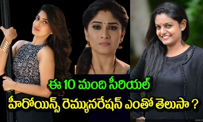 telugu scerial actress and their remunerations