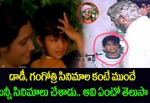 allu arjun childhood movies goes viral in social media