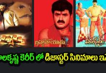 disasters movies of nandamuri balakrishna