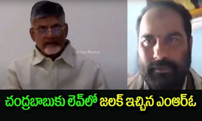 MRO Shock to Chandrababu in Video Conference