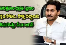 Cm Jagan Serious Comments On High Power Committee Report On Vizag Gas Leak