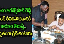 why Is Jagan not eating Chicken