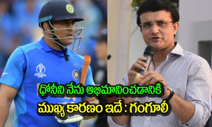 sourav ganguly says happy that indian cricket got mahendra singh dhoni