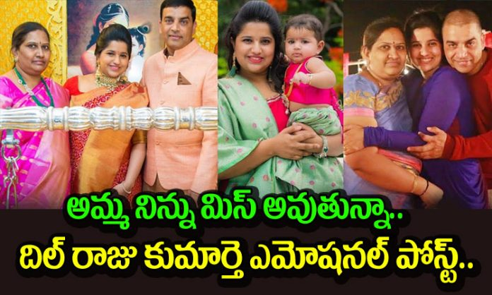 Dil raju daughter Hanshitha reddy Emotional post on her mother birthday