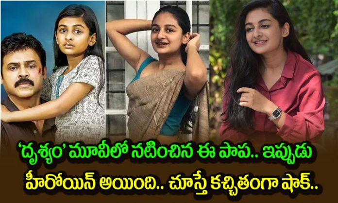 Drushyam Child Artist Esther Anil Has Become More Beautiful