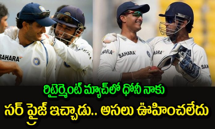 Sourav Ganguly Says Ms Dhoni Is Full Of Surprises Like His Captaincy