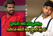 Adhire Abhi Strong Punch To Hyper Aadi