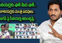 YS Jagan Focus On juniors