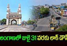 lockdown extension in telangana till july 31st