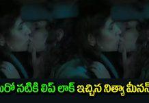 nitya Menon Lip Lock Scene With A Girl Go Viral In Social Media