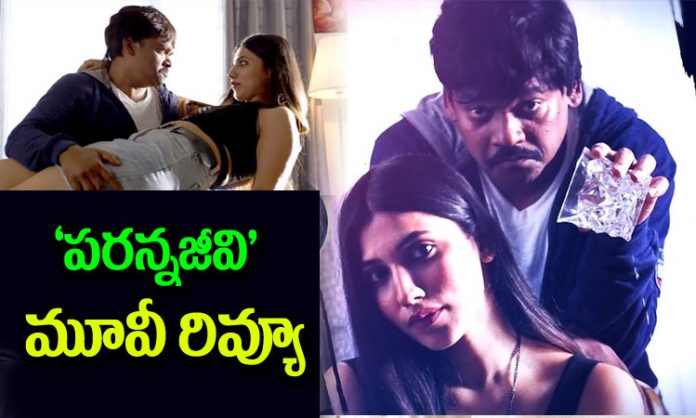 parannageevi movie review and rating