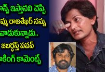 jabardasth Pavan Aka Pavani Shocking Comments On Director Amma Rajasekhar