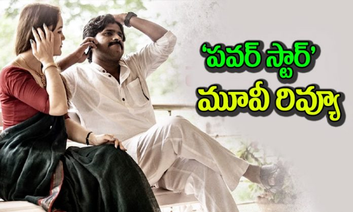 rgv powerstar movie review and rating