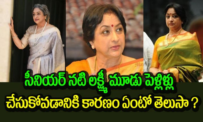 senior actress lakshmi 3 marriages story