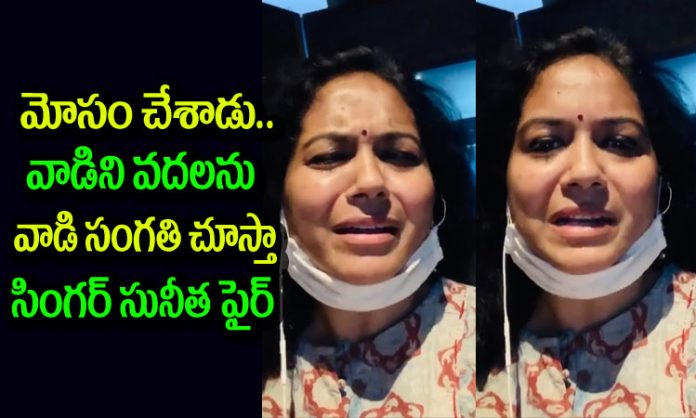 Singer Sunitha Fires On Fake Person Which He Used Her Name For Frauds
