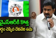 devineni fires on ycp