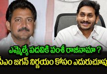 TDP Vallabhaneni Vamsi quits MLA post
