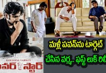 ram gopla varma movie on power star