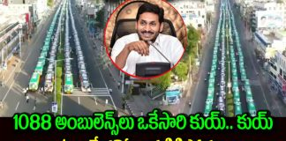 cm ys jagan launching fully infrastructured ambulance services