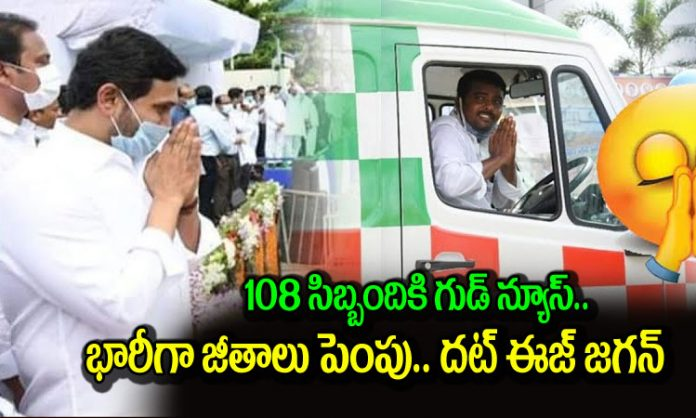 Ap Govt Increased Salary for 108 Staff
