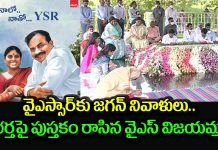 CM Jagan and family members pay tribute to YSR