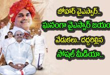 Fans Pay Tribute to YSR