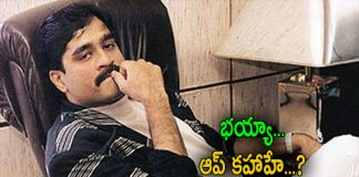 Dawood ibrahim not in Pakisthan
