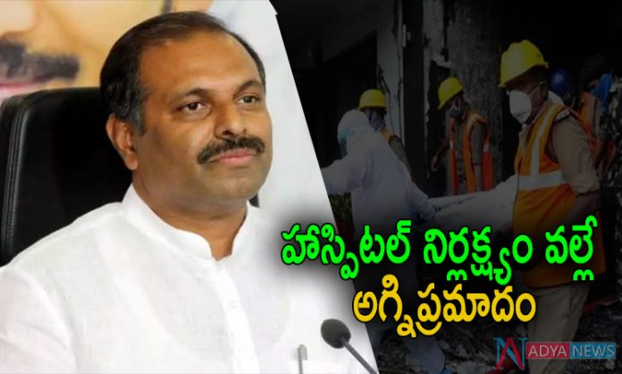 MLA Gadikota Srikanth Reddy Comments Ramesh Hospital fire accident in vijayawada