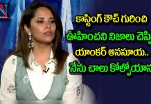 anasuya Bharadwaj Shocking Comments On Casting Couch In Cine Industry