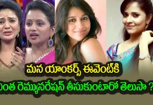 tollywood anchors remuneration