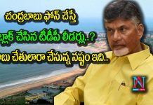 Ex Ministers Not Responds for Chandrababu Phone Call