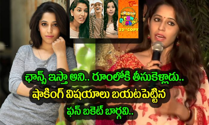 fun bucket actress bhargavi about casting couch