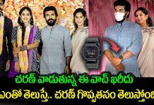 Do you know Ram Charan G Shock Watch Cost