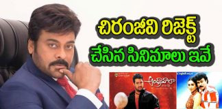 list of chiranjeevi movies which are rejected